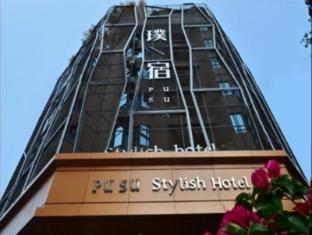 /ar-ae/fuzhou-pu-su-stylish-hotel/hotel/fuzhou-cn.html?asq=jGXBHFvRg5Z51Emf%2fbXG4w%3d%3d