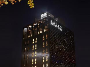 /da-dk/boutique-hotel-lacky/hotel/daejeon-kr.html?asq=jGXBHFvRg5Z51Emf%2fbXG4w%3d%3d