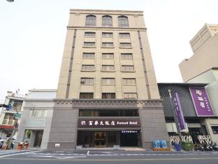 /zh-cn/fu-ward-hotel-tainan/hotel/tainan-tw.html?asq=jGXBHFvRg5Z51Emf%2fbXG4w%3d%3d