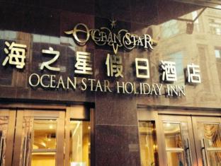 Ocean Star Holiday Inn