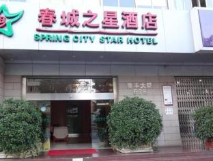 /da-dk/spring-city-star-hotel-jifeng-branch/hotel/kunming-cn.html?asq=jGXBHFvRg5Z51Emf%2fbXG4w%3d%3d
