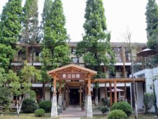 /cs-cz/shaoxing-tree-house-hostel/hotel/shaoxing-cn.html?asq=jGXBHFvRg5Z51Emf%2fbXG4w%3d%3d