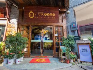 /da-dk/zhangjiajie-bajie-ren-wen-hotel/hotel/zhangjiajie-cn.html?asq=jGXBHFvRg5Z51Emf%2fbXG4w%3d%3d