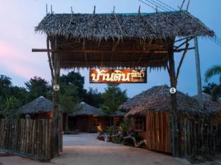 /ar-ae/baandin-rimnum-resort/hotel/suphan-buri-th.html?asq=jGXBHFvRg5Z51Emf%2fbXG4w%3d%3d