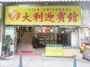 Villa Universal