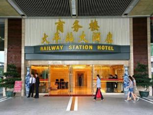 /bg-bg/shenzhen-railway-station-hotel/hotel/shenzhen-cn.html?asq=jGXBHFvRg5Z51Emf%2fbXG4w%3d%3d