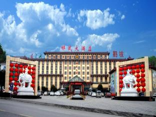 /ca-es/dengfeng-chanwu-hotel/hotel/zhengzhou-cn.html?asq=jGXBHFvRg5Z51Emf%2fbXG4w%3d%3d