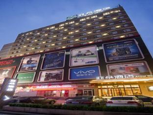 /ca-es/atour-hotel-xian-yanta-branch/hotel/xian-cn.html?asq=jGXBHFvRg5Z51Emf%2fbXG4w%3d%3d