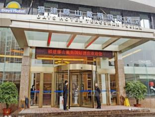 /ar-ae/days-hotel-tengshan-fujian/hotel/fuzhou-cn.html?asq=jGXBHFvRg5Z51Emf%2fbXG4w%3d%3d