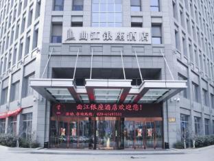 /ar-ae/xian-qujiang-yinzuo-hotel/hotel/xian-cn.html?asq=jGXBHFvRg5Z51Emf%2fbXG4w%3d%3d