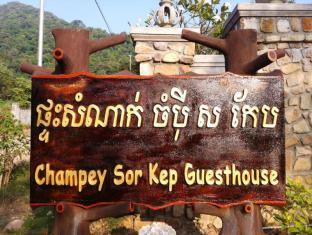 /hi-in/champeysar-kep-guesthouse-and-bungalows/hotel/kep-kh.html?asq=jGXBHFvRg5Z51Emf%2fbXG4w%3d%3d