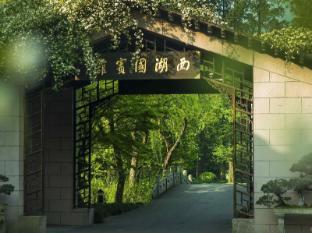 /da-dk/hangzhou-xihu-state-guest-house/hotel/hangzhou-cn.html?asq=jGXBHFvRg5Z51Emf%2fbXG4w%3d%3d