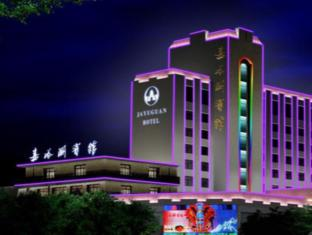/ar-ae/gansu-jiayuguan-hotel/hotel/jiayuguan-cn.html?asq=jGXBHFvRg5Z51Emf%2fbXG4w%3d%3d