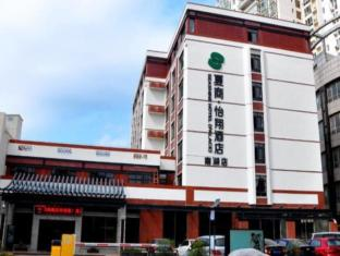 /ca-es/xiamen-seashine-palace-hotel-nanhu-branch/hotel/xiamen-cn.html?asq=jGXBHFvRg5Z51Emf%2fbXG4w%3d%3d