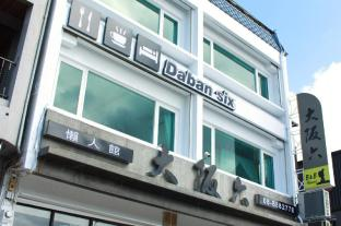 /zh-tw/daban-six-guest-house/hotel/kenting-tw.html?asq=jGXBHFvRg5Z51Emf%2fbXG4w%3d%3d