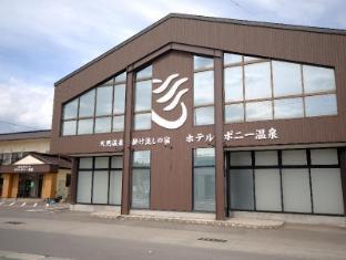 /bg-bg/hotel-pony-onsen/hotel/aomori-jp.html?asq=jGXBHFvRg5Z51Emf%2fbXG4w%3d%3d