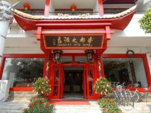 /ar-ae/yangshuo-imperial-city-hotel/hotel/yangshuo-cn.html?asq=jGXBHFvRg5Z51Emf%2fbXG4w%3d%3d