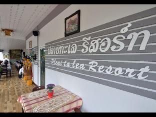 /th-th/pleai-ta-lea-resort/hotel/chanthaburi-th.html?asq=jGXBHFvRg5Z51Emf%2fbXG4w%3d%3d
