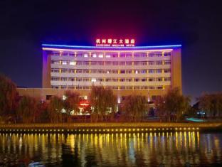 /da-dk/hangzhou-shujiang-hotel/hotel/hangzhou-cn.html?asq=jGXBHFvRg5Z51Emf%2fbXG4w%3d%3d