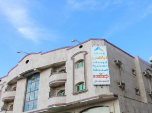 /da-dk/abahi-apartment/hotel/jeddah-sa.html?asq=jGXBHFvRg5Z51Emf%2fbXG4w%3d%3d
