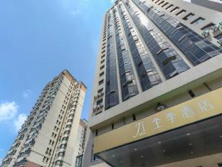 JI Hotel Shanghai Railway Station West Tianmu Road Branch