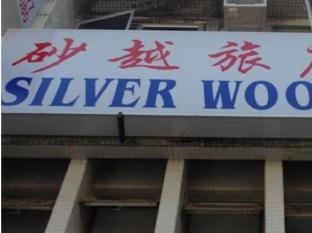 /ar-ae/silverwood-inn/hotel/miri-my.html?asq=jGXBHFvRg5Z51Emf%2fbXG4w%3d%3d