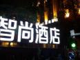 Zhotels Wangfujing Beijing
