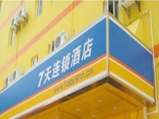 7 Days Qingdao May Fourth Square Hong Kong Middle Road