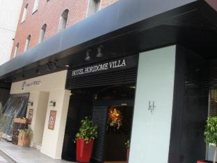 /lv-lv/hotel-horidome-villa/hotel/tokyo-jp.html?asq=jGXBHFvRg5Z51Emf%2fbXG4w%3d%3d
