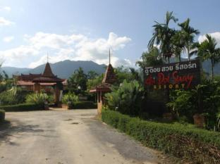 Du Doi Suay Resort