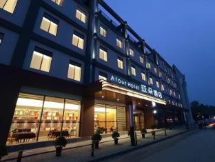 Atour Hotel Nanjing Xuanwumen