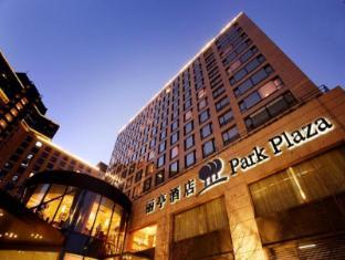 /el-gr/park-plaza-wangfujing-hotel/hotel/beijing-cn.html?asq=jGXBHFvRg5Z51Emf%2fbXG4w%3d%3d