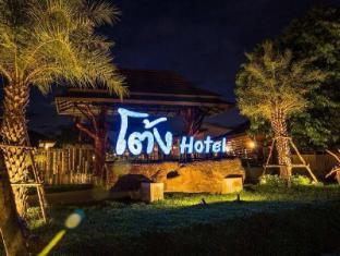 /de-de/tong-hotel/hotel/mahasarakham-th.html?asq=jGXBHFvRg5Z51Emf%2fbXG4w%3d%3d