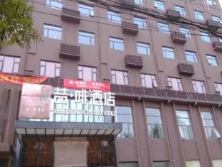 /da-dk/shijiazhuang-james-joyce-coffee-hotel/hotel/shijiazhuang-cn.html?asq=jGXBHFvRg5Z51Emf%2fbXG4w%3d%3d
