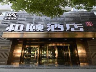 Yitel Beijing Tuanjiehu Hotel