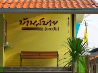 /th-th/bansabai-raiwan-resort/hotel/chanthaburi-th.html?asq=jGXBHFvRg5Z51Emf%2fbXG4w%3d%3d