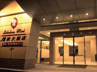 /zh-tw/lakeshore-hotel-metropolis/hotel/hsinchu-tw.html?asq=jGXBHFvRg5Z51Emf%2fbXG4w%3d%3d