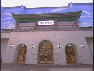 Itaewon Land Spa & Guestroom