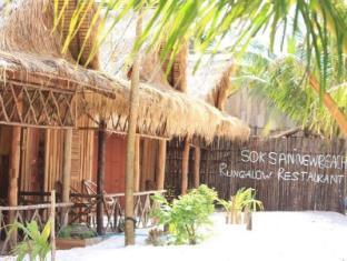 /bg-bg/sok-san-new-beach-bungalow/hotel/koh-rong-kh.html?asq=jGXBHFvRg5Z51Emf%2fbXG4w%3d%3d