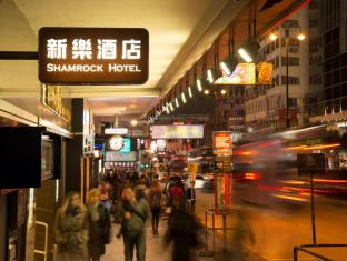 /zh-hk/shamrock-hotel/hotel/hong-kong-hk.html?asq=jGXBHFvRg5Z51Emf%2fbXG4w%3d%3d