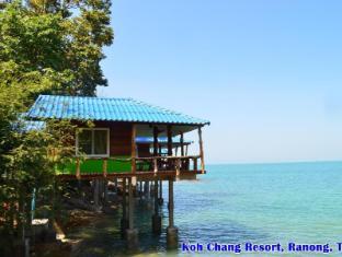 /th-th/koh-chang-resort/hotel/ranong-th.html?asq=jGXBHFvRg5Z51Emf%2fbXG4w%3d%3d