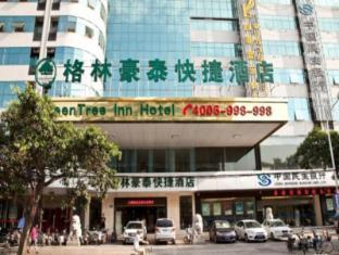 /ar-ae/greentree-inn-fujian-fuzhou-student-street-shanya-building-express-hotel/hotel/fuzhou-cn.html?asq=jGXBHFvRg5Z51Emf%2fbXG4w%3d%3d