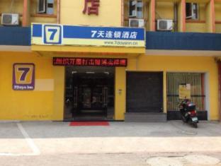 /ca-es/7-days-inn-fuzhou-mawei-branch/hotel/fuzhou-cn.html?asq=jGXBHFvRg5Z51Emf%2fbXG4w%3d%3d