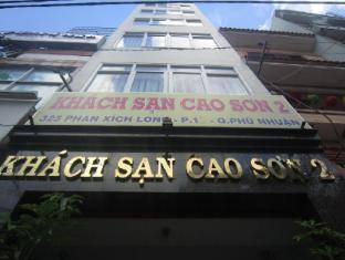 Cao Son Hotel 2