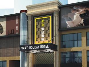 /bg-bg/wan-yi-holiday-hotel-zhuhai/hotel/zhuhai-cn.html?asq=jGXBHFvRg5Z51Emf%2fbXG4w%3d%3d