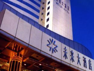 /cs-cz/zhengzhou-weilai-kanglai-hotel/hotel/zhengzhou-cn.html?asq=jGXBHFvRg5Z51Emf%2fbXG4w%3d%3d
