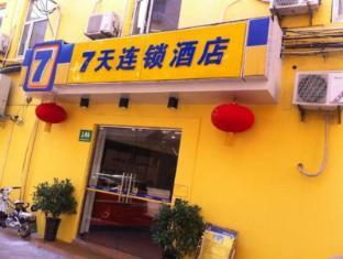 7 Days Inn Shanghai JingAn Temple Branch