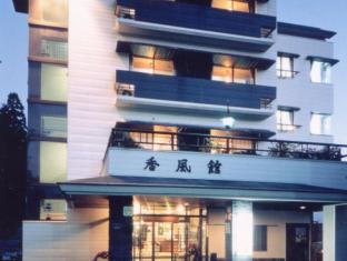 /cs-cz/ryokan-kofukan/hotel/niigata-jp.html?asq=jGXBHFvRg5Z51Emf%2fbXG4w%3d%3d
