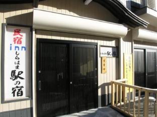 /da-dk/minshuku-inn-shirahama-ekinoyado/hotel/wakayama-jp.html?asq=jGXBHFvRg5Z51Emf%2fbXG4w%3d%3d