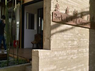 Shanghai Rock Wood International Youth Hostel